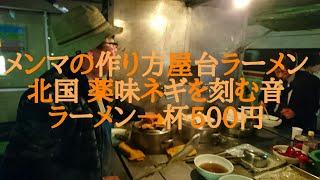 メンマの作り方屋台ラーメン北国