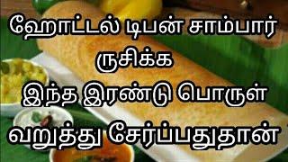 Hotel tiffen sambar | pasiparuppu sambar | sambar recipe in Tamil | How to do sambar in Tamil