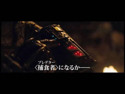 映画「プレデターズ」日本語字幕付き最新予告編ムービー