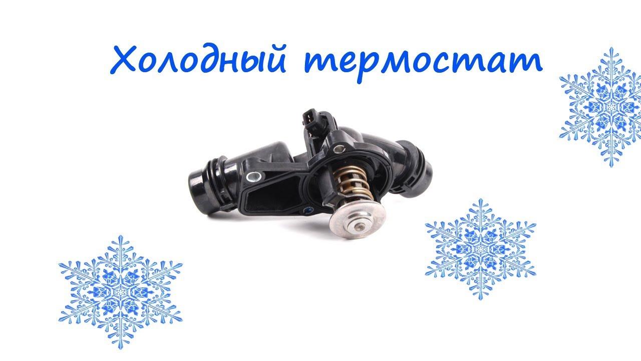 Как сделать холодный термостат BMW m52tu/m54