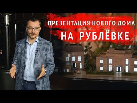 Дом на Рублевке. Презентация нового проекта