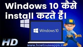 How to Install Windows 10 on your Computer - विंडोज 10 कैसे इनस्टॉल करते है