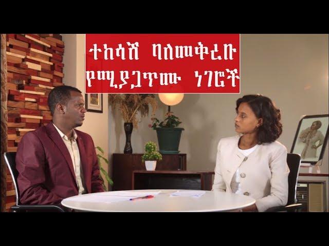 Ethiopia ይሄን ያውቃሉ  ?  ተከሳሽ ባለመቅረቡ የሚያጋጥሙ ነገሮች 2019
