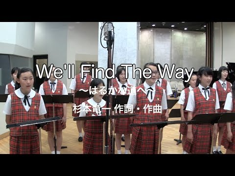 We'll Find The Way 〜はるかな道へ【同声二部】