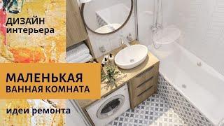 Ванная. Маленькая ванная комната. Дизайн ванной.