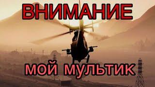 ГТА 5 ЗВЕЗД // GTA Online
