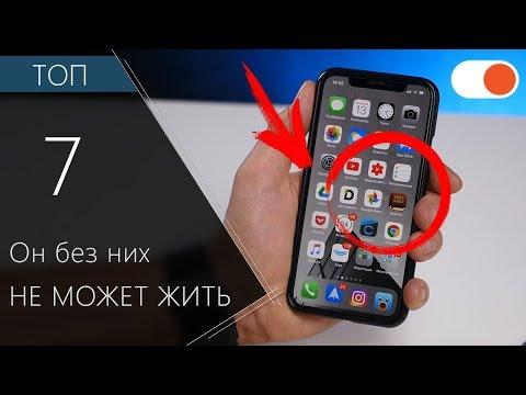 ТОП 7 ПОЛЕЗНЫХ приложений на смартфон ▶️ Советы Саши Ляпоты