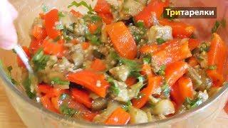 Салат из баклажанов и болгарского перца