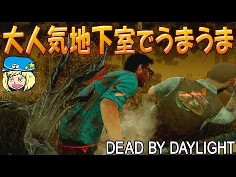 【デッドバイデイライト】大人気地下室でうまうま #464【女子実況】Dead by Daylight
