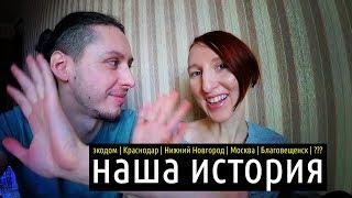Наша история: экодом, Краснодар, Нижний, Москва, Благовещенск