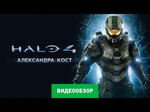Обзор игры Halo 4