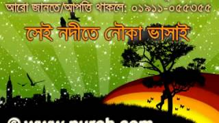 Bangla Karaoke Video Didha Habib Nancy YouTube