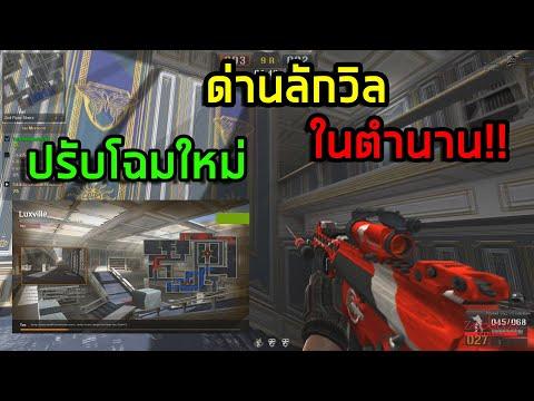 [PBเซิฟอินโดแท้] ลองก่อนเข้าไทย ด่านวางระเบิดลักวิล ปรับโฉมใหม่!!