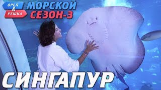 Сингапур. Орёл и Решка. Морской сезон/По морям-3 (Russian, English subtitles)