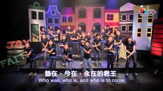 這裡有榮耀 Glory 敬拜MV - 兒童敬拜讚美專輯(6) 讚美的孩子最喜樂