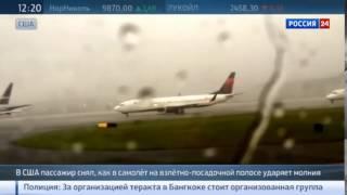 Новости дня  Пассажир снял на видео удар молнии в самолет