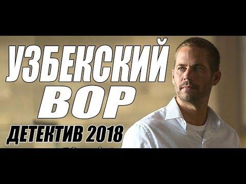 ФИЛЬМ 2018 ПРОГРЕМЕЛ НА ВЕСЬ МИР { УЗБЕКСКИЙ ВОР } Русские детективы 2018 новинк