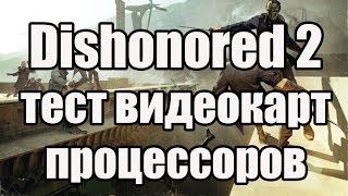 видео Dishonored 2: дата выхода, системные требования