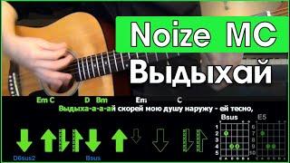 Noize MC - Выдыхай \ Разбор песни на гитаре \ Табы, аккорды и бой