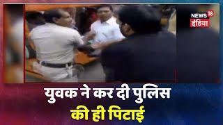 Bihar के Bhagalpur में बिना हेलमेट बाइक चलाने पर लड़के ने पुलिस की ही पिटाई कर दी