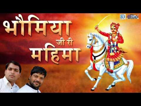 Bhomiya Ji Ri Mahima   भौमिया जी री महिमा   Audio Song   Ramnivash Dewashi   Latest Rajasthani Song