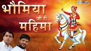 Bhomiya Ji Ri Mahima | भौमिया जी री महिमा | Audio Song | Ramnivash Dewashi | Latest Rajasthani Song
