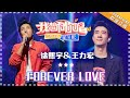 王力宏 徐熙宇《Forever Love》- 合唱纯享《我想和你唱3》Come Sing with Me S3 Ep3