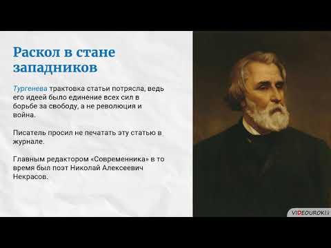 Русская литературная критика второй половины XIX века