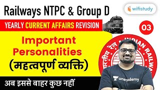 2 PM - RRB NTPC & Group D 2020 | Current Affairs by Ankit Avasthi | Important Personalities