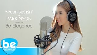 จะบอกเธอว่ารัก (Tell her that I love) - The Parkinson | Covered by Be Elegance