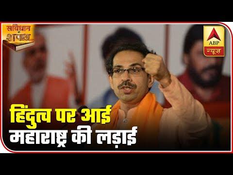 Maharashtra Politics Takes