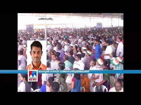 രാഹുലിനെ കാത്ത് വന് ജനാവലി | Rahul Gandhi | Kerala | Election 2019