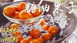 【火哥的菜】成都娃的记忆,四川传统名小吃糖油果子(天鹅蛋) | 打开cc字幕