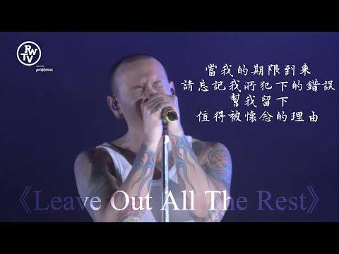 忘掉所有隱藏在心底的傷痛吧:Leave Out All The Rest 身後之物 - Linkin Park 聯合公園 2017 Rock Werchter 現場版 中文字幕