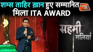SHAMS TAHIR KHAN को सहमी गलियां के लिए मिला INDIAN TELEVISION AWARDS  Crime Tak