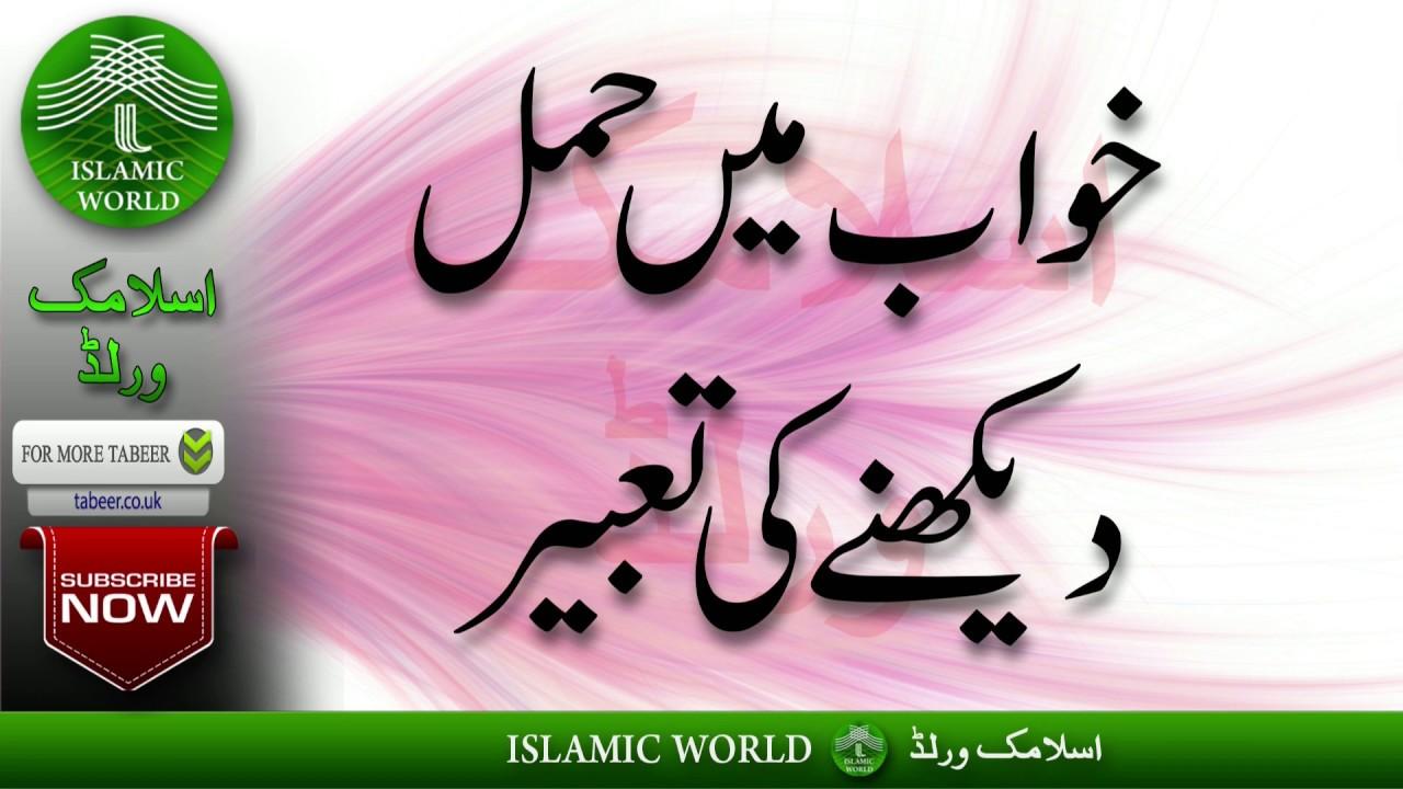 Khwabon Ki Tabeer In Urdu - Khwab Mein Hamal Hona by Islamic World