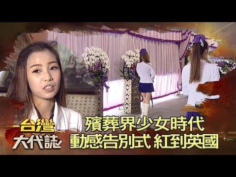 殯葬界少女時代 動感告別式《台灣大代誌》20180812