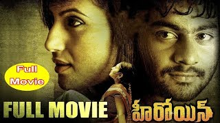 Anusmruti Sarkar Recent Telugu Full Horror Movie || Heroine South Horror Movie || Movie Express