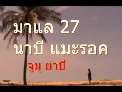 Lagu Dikir Music - Mikraj Nabi Malam 27 Rejab - จูมุ ยาบี - JUMUK YABEE -