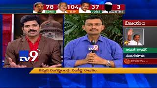karnataka Hung Assembly : Dramatic developments in the Karnataka elections - TV9