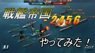 【アプリ実況】戦艦帝国やってみた!