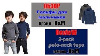 Обзор гольфов для мальчиков H&M. OVERVIEW 2-pack polo-neck tops