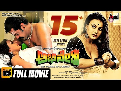Abhinetri | Kannada New Movies Full HD |...