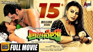 Abhinetri | Kannada New Movies Full HD | Pooja Gandhi | Atul Kulkarni | Ravishankar streaming