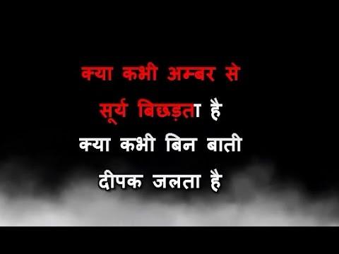 Kya Kabhi Amber Se - Karaoke - Bahubali 2 - Kailash Kher
