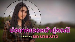 Download Video บ่อยากเจอหน้าคู่กรณี - มนต์แคน แก่นคูน Coverโดย นก นามะนาว MP3 3GP MP4