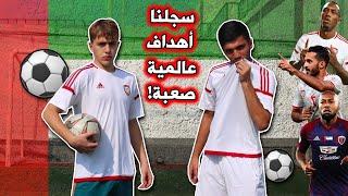 أقوى التحديات و الأهداف بمناسبة اليوم الوطني الإماراتي 🇦🇪❤️