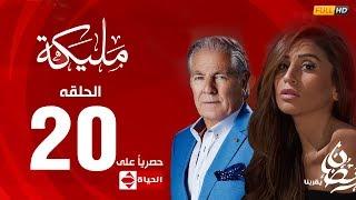 مسلسل مليكة بطولة دينا الشربيني – الحلقة العشرون ( ٢٠ ) |  (Malika Series (EP20
