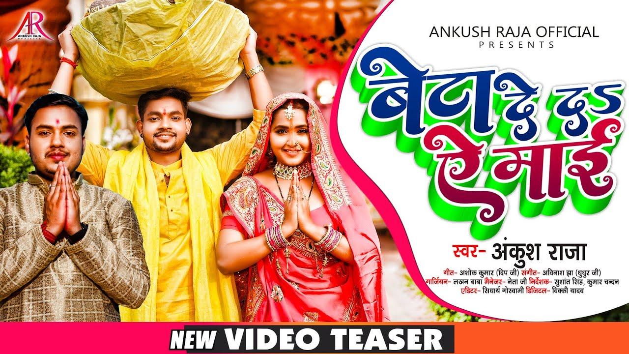 Download Ankush Raja Kajal Raghwani | बेटा दे दs ऐ माई | Bhojpuri Chhat Geet 2021
