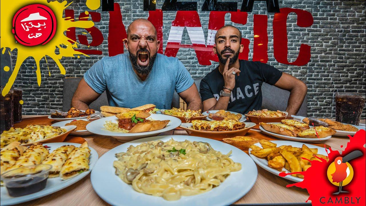 تحدي منيو كامل بيتزا هت جدة 🍝 Pizza Hut Jeddah Menu Challenge
